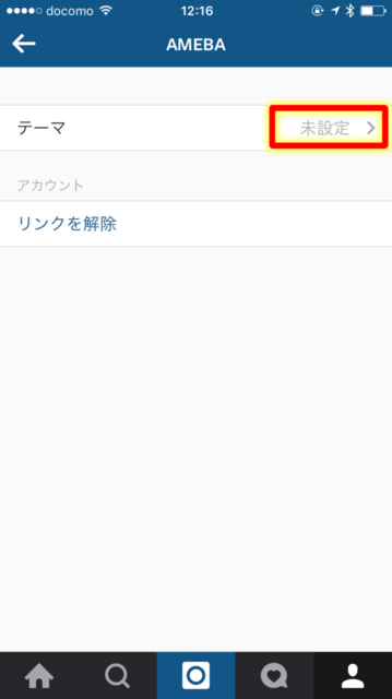insta to ameba_07.png