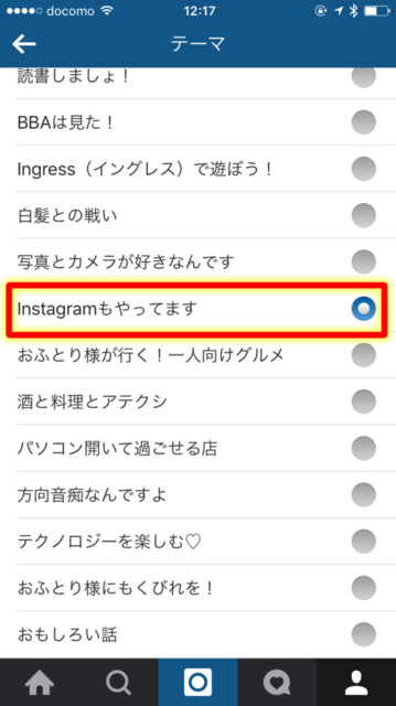 insta to ameba_09.png